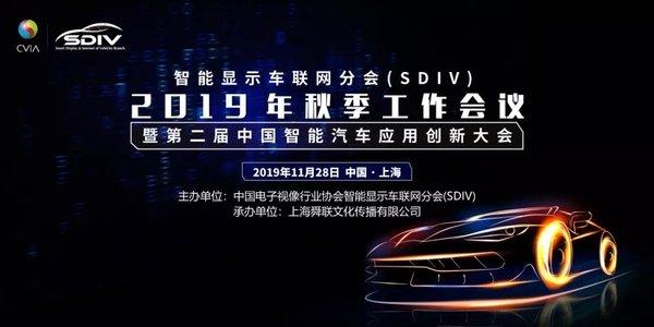 第二届中国(国际)智能汽车应用创新大会即将在上海召开