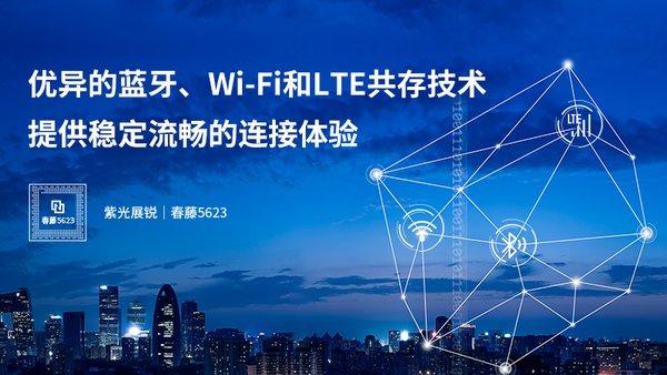 春藤5623拥有优异的蓝牙、Wi-Fi和LTE 共存技术