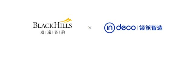 inDeco领筑智造携手BlackHills道远咨询,延伸客户上下游服务链条