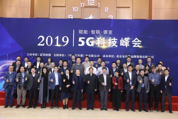 去虚存实话5G -- 2019 5G科技峰会在京举行