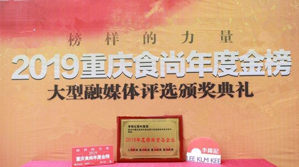 """李锦记荣获""""2019年度榜样食品企业"""""""