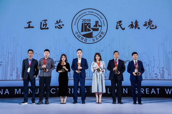 """2019中国智造""""金长城""""奖颁奖现场"""