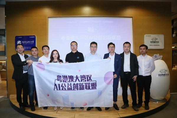 粤港澳大湾区AI公益创新联盟正式启动