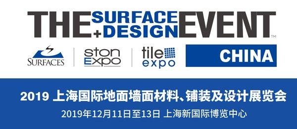 SURFACES China同期专业会议来袭 亮点抢先看