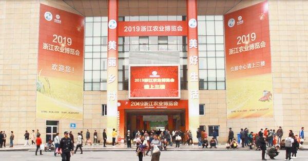 嘉诺会展助力2019浙江农业博览会圆满落地