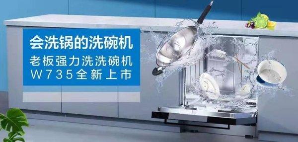 老板电器又出精品 中式强力洗洗碗机W735正式亮相