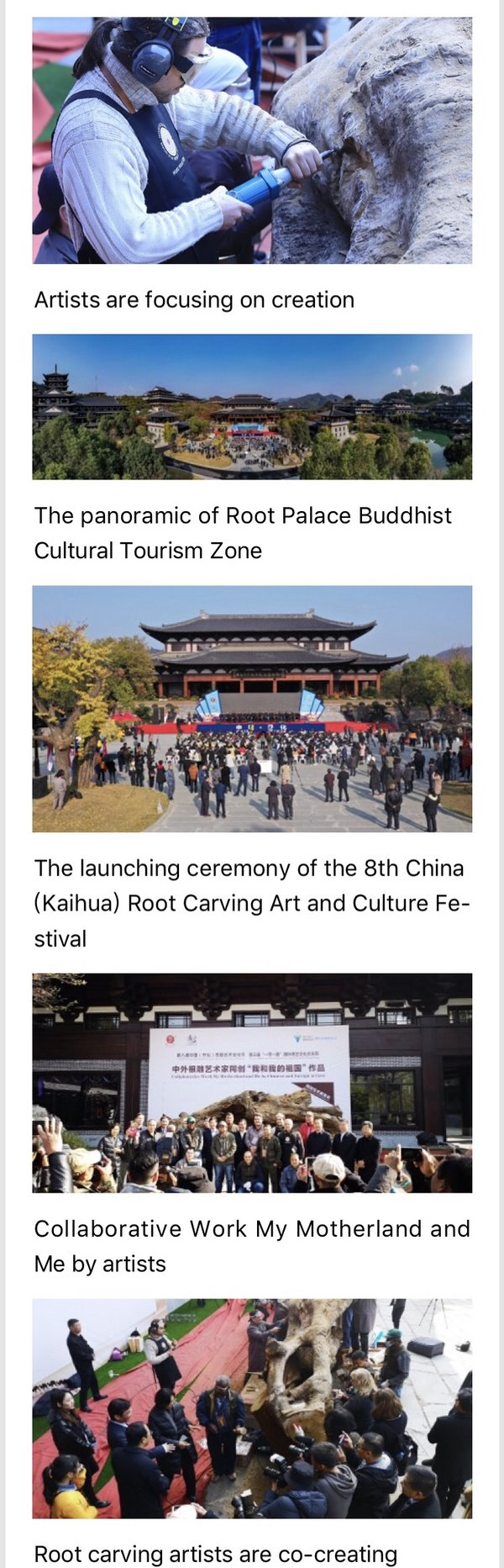 "The 8th China (Kaihua) Root Carving Art and Culture Festival and the 3rd ""Belt and Road"" International Root Carving Cultural Exchange Week"