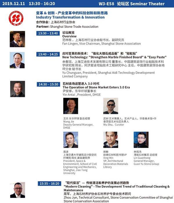 SURFACES China 2019:聆听产业变革中的科技创新和新思路