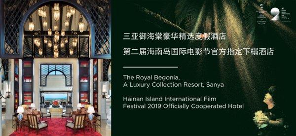 三亚御海棠豪华精选度假酒店为2019海南岛国际电影节官方指定下榻酒店