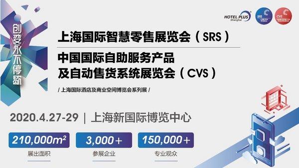 2020上海国际智慧零售展览会(SRS)即将举办
