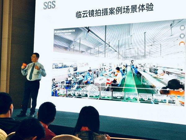 SGS:以临云镜全新技术助力商家,展示综合实力