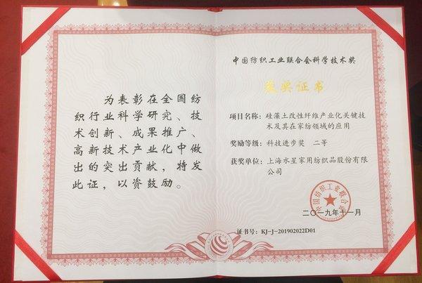 水星家纺人民大会堂获颁全国纺织业科技年度大奖