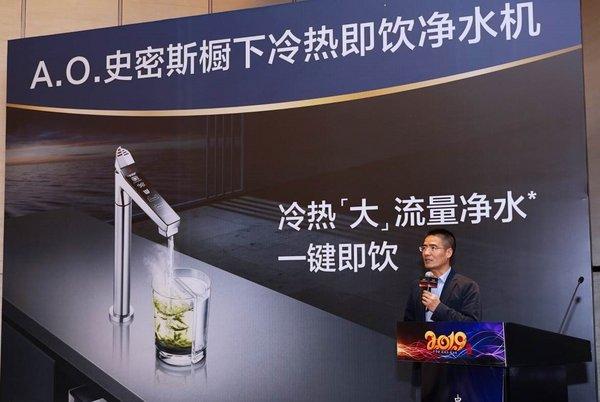 洞悉消费需求 A.O.史密斯创新新品橱下冷热即饮净水机引领行业趋势