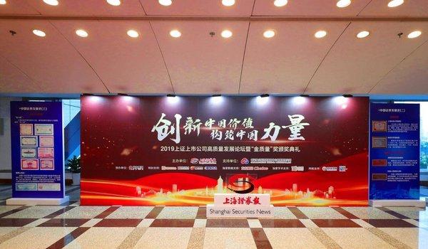 """立思辰荣获上海证券报2019""""金质量""""奖--社会责任奖"""