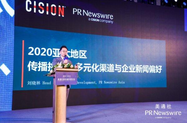 美通社亚太区受众拓展兼发布服务总监 刘晓林
