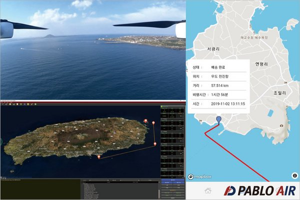 PABLO AIR becomes the first Korean company to have succeed in a 57.5 km package deliver with 1 hour and 56 minutes' flying time using a drone.