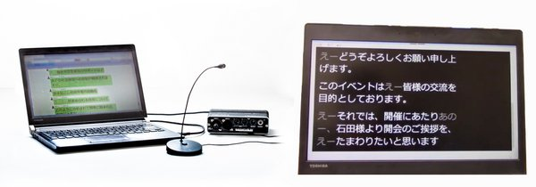 Photo (automatic speech subtitling system (left) and image of displayed subtitles (right))