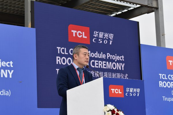 TCL Group VP and TCL CSOT SVP Zhao Jun is delivering a speech at the ceremony