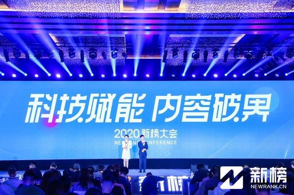 2020新榜大会:科技赋能,内容如何破界?