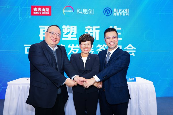 Covestro, Nongfu Spring and Ausell sign a cooperation agreement to upcycle polycarbonate water barrels. From left: Zhou Li, Secretary of the Board of Directors of Nongfu Spring, Holly Lei, President of Covestro China, and Xia Wenjun, Chairman of Ausell