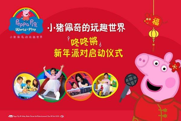 小猪佩奇的玩趣世界新春活动开幕 新歌发布带来浓浓年味