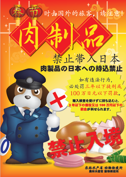 Animal Quarantine Service of Japan taking action over the possible introduction of ASF in the lead-up to the Chinese Lunar New Year