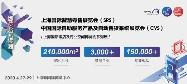 2020中国国际自助服务产品及自动售货系统展(CVS)即将启幕