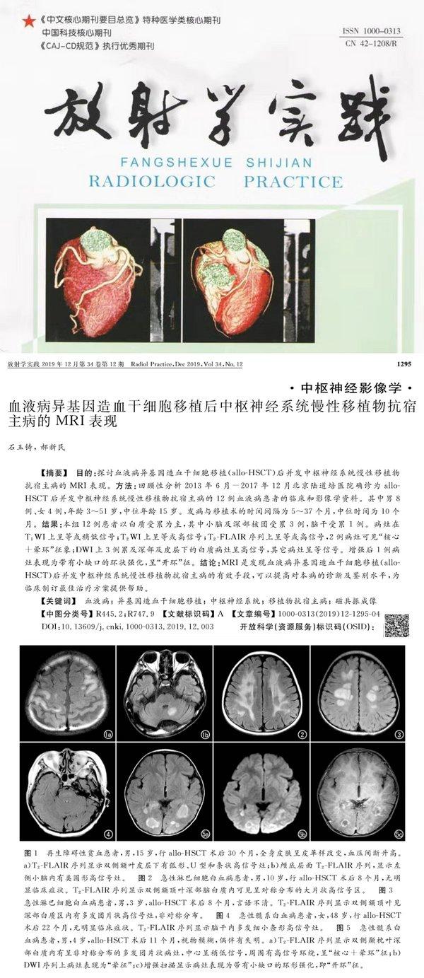 北京陆道培医院影像科在《放射学实践》发表论文