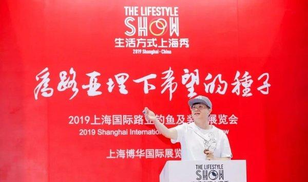 2020上海国际路亚展即将举办