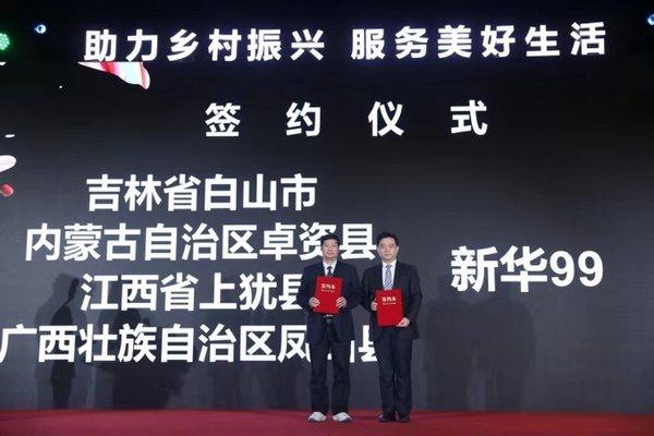 凤山县与新华社新华99平台开展农产品上行合作