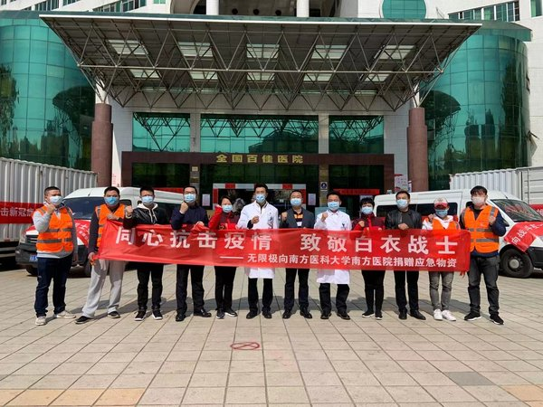 Infinitus donates emergency supplies to Nanfang Hospital, Southern Medical University