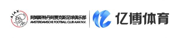 阿贾克斯宣布与亿博体育缔结官方合作伙伴关系