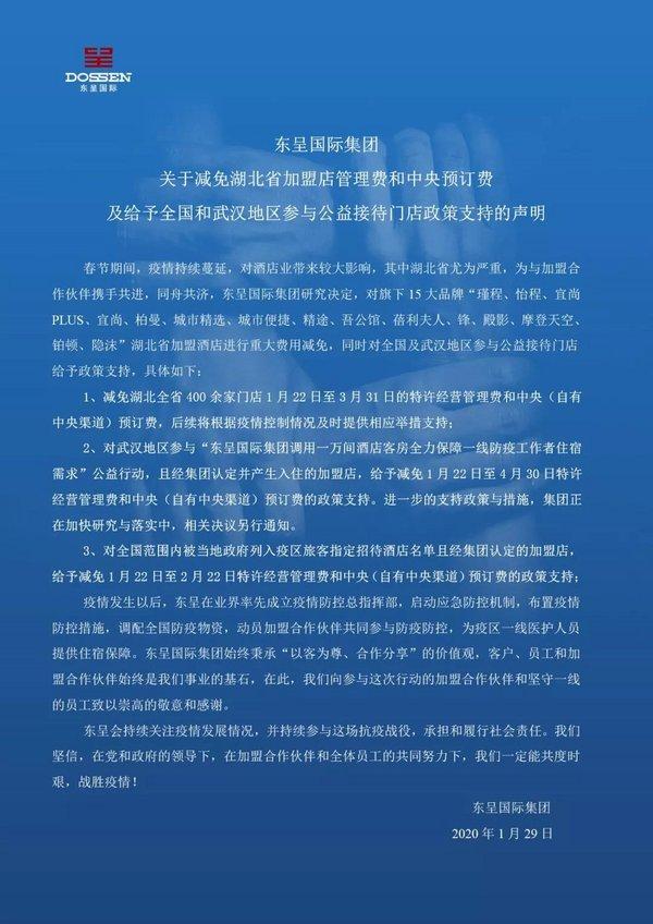 东呈国际集团关于减免湖北省加盟店管理费和中央预订费及给予全国和武汉地区参与公益接待门店政策支持的声明