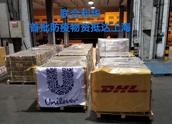 联合利华首批海外防疫物资抵达中国,为抗击疫情再加力