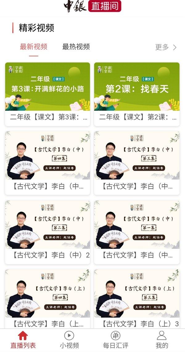 中国银行-中行直播间(注:诸葛学堂为豆神大语文线上网校)