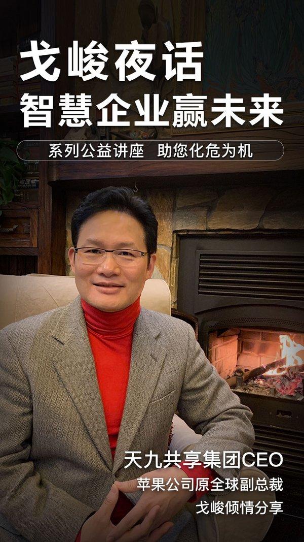 助力中國企業化危為機 《戈峻夜話》公益直播傾情分享