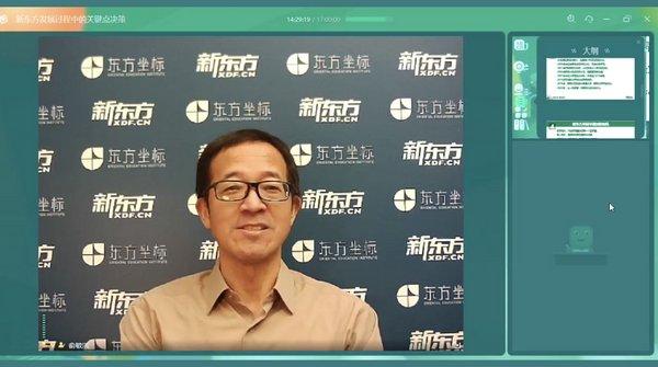 """俞敏洪""""夜话""""新东方关键点决策,鼓励创业者寻求更大发展机会"""