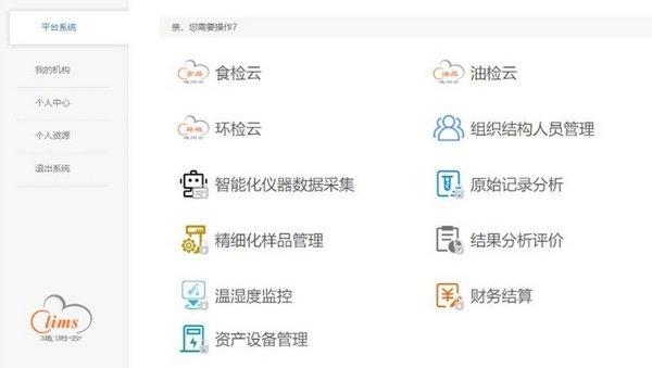 通测云2.0实验室管理系统云平台
