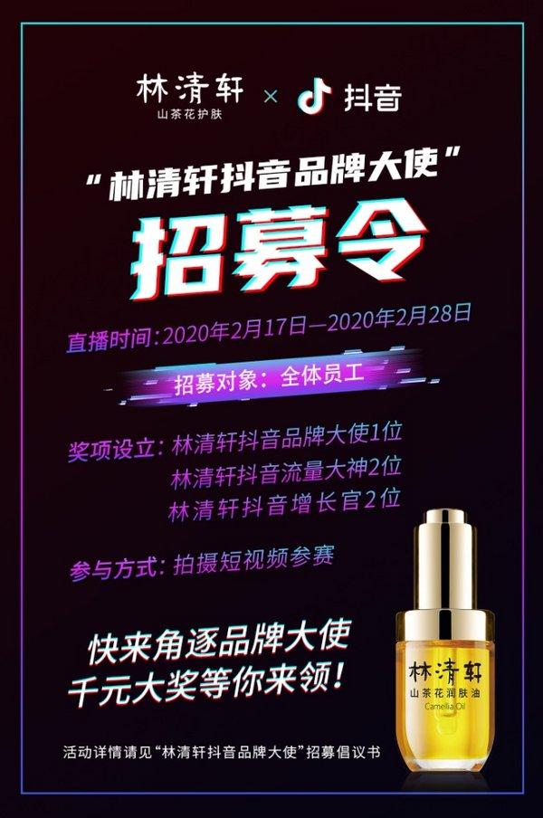 林清轩抖音品牌大使招募活动掀起直播热潮
