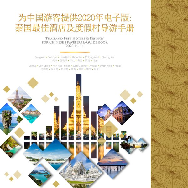 Thailand Best Hotels and Resorts for Chinese Travelers E-Guide Book 2020 Issue Is Available Online Now!
