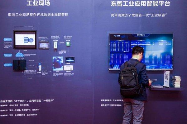 参观者正在体验东智工业应用智能平台