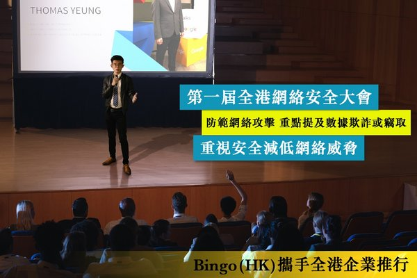Bingo(HK) proposes to cooperate with all companies in Hong Kong to launch Net Info Security standard version 2.0