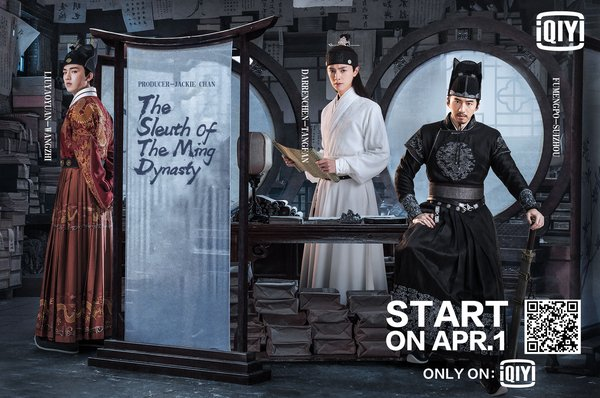 The Sleuth of Ming Dynasty produced by Jackie Chan to air on April 1