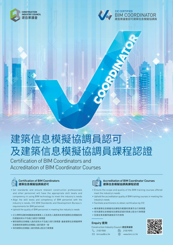 Launch of Certification of BIM Coordinators and Accreditation of BIM Coordinator Courses by the CIC