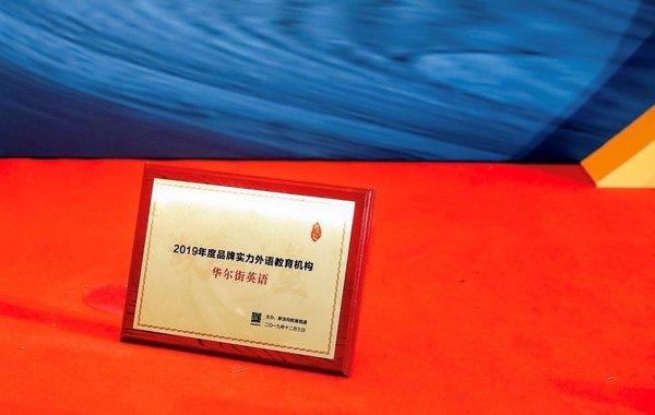 """华尔街英语荣获新浪教育""""2019年度品牌实力外语教育机构"""""""