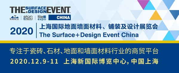 SURFACES China 2020