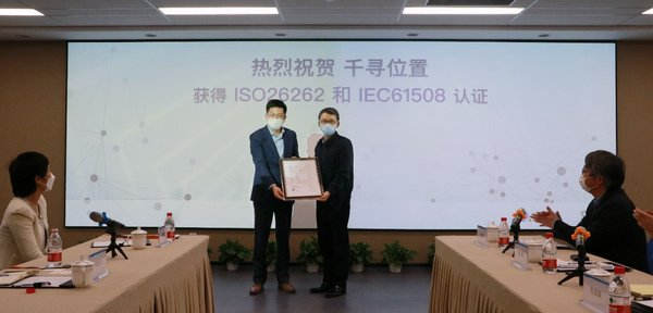 SGS中国区总裁杜佳斌、千寻位置智能驾驶事业部总经理年劲飞出席颁证仪式