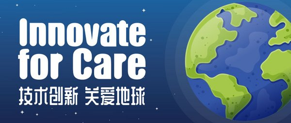 TCL格创东智发起Innovate for Care活动 倡议科技创新保护地球