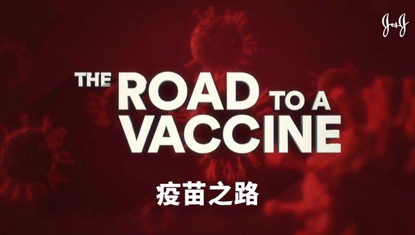 强生发布《疫苗之路》科普系列视频