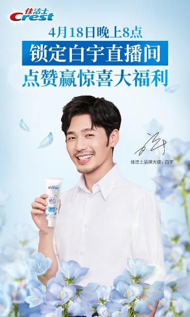 佳洁士锁白蓝风铃牙膏全新上市 春天的第一支牙膏助你绽放炫白笑容